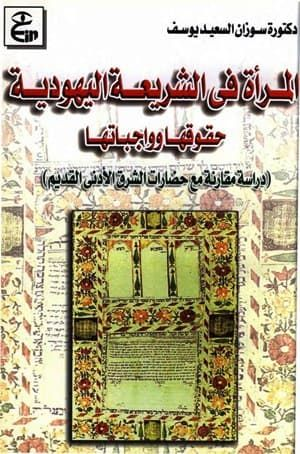 حميل كتاب المراة في الشريعة اليهودية حقوقها وواجباتها دراسة Pdf My Books Books