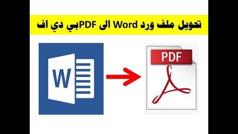تحويل ملف ورد Word الى Pdf بي دي اف Words