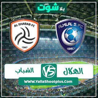 مشاهدة مباراة الهلال والشباب بث مباشر اليوم 25 1 2020 في الدوري السعودي Enamel Pins Gum Candy