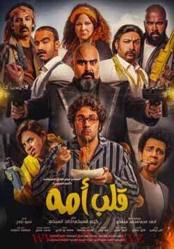 مشاهدة فيلم قلب أمه 2018 Movies Movie Posters Film