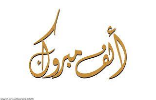 صور مكتوب عليها الف مبروك 2021 تهنئة الف الف مبروك Arabic Calligraphy Art