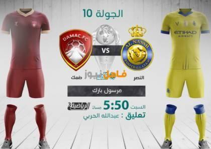 لحظة بلحظة نتيجة مباراة النصر وضمك اليوم في الدوري السعودي 10 Things