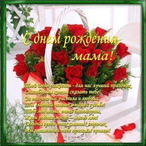 Pozdravlenie Mame S Dnem Rozhdeniya V Proze S Dnem Rozhdeniya