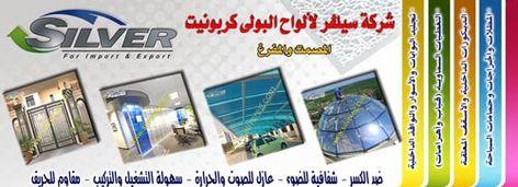افضل شركات الواح بولي كربونيت في مصر شركة سيلفر Baseball Cards Egypt Cards