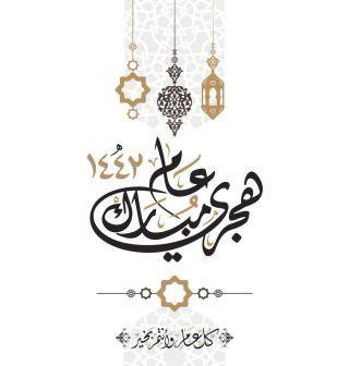 صور معايدات رأس السنة الهجرية 1442 تهنئة العام الهجري الجديد Eid Card Designs Happy Birthday Frame Eid Greetings