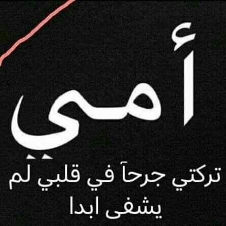 رحمك الله امي حبيبتي Wisdom Quotes Life Wisdom Quotes Arabic Quotes