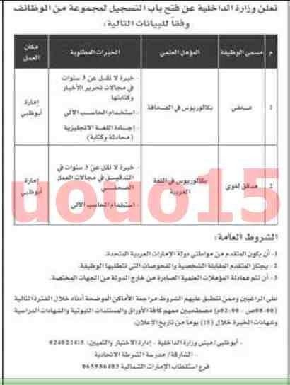 وظائف خاليه فى الامارات وظائف جريدة الوسيط ابوظبي 30 1 2016 Sale