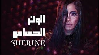 Sherine El Watar El Hassas شيرين الوتر الحساس Music Songs Songs Executive Producer