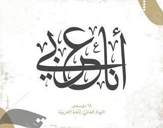صور بمناسبة إحياء اليوم العالمي للغة العربية 18 ديسمبر Arabic Language Language Calligraphy