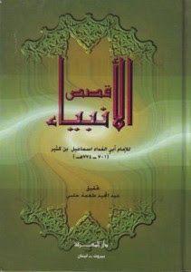 كتاب قصص الأنبياء ابن كثير Http Ift Tt 2ippsbn