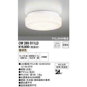 オーデリック 照明器具 Ledバスルームライト 電球色 非調光 Fcl30w