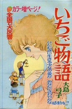 いちご物語 大島弓子 大島 弓子 昭和 漫画 コミック