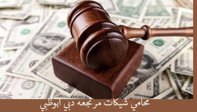 Best Lawyer افضل محامي في العالم Dubai Abu Dhabi