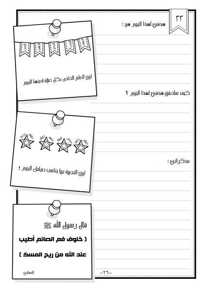 كتيب رمضاني لليافعين Ramadan Activities Print Planner Life Planner Organization