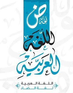 صور بمناسبة إحياء اليوم العالمي للغة العربية 18 ديسمبر Arabic Language Arabic Calligraphy Language