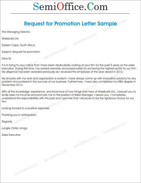 For Promotion Consideration Email Application Job Request Letter
