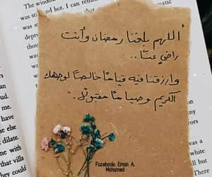 50 Images About رمضآن On We Heart It See More About ر م ض ان د ع اء And اسﻻميات In 2020 We Heart It Find Image Ramadan
