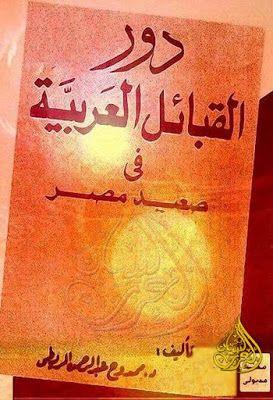 دور القبائل العربية في صعيد مصر Pdf Egypt History Books Egypt