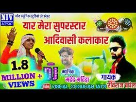 Pin On Adivasi Song Download