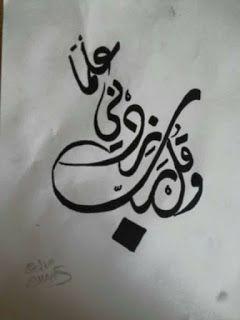 وقل ربي زدني علما الخط العربي 5 Arabic Calligraphy Art Calligraphy