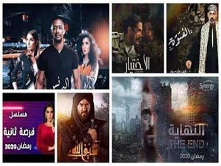Pin By Sleem Hossam On مسلسلات رمضان 2020 Movie Posters Movies Poster