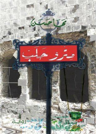 مترو حلب Neon Signs Symbols Outdoor Decor