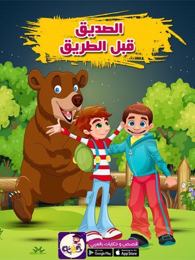 قصة عن حسن اختيار الصديق قصة الصديق قبل الطريق تطبيق حكايات بالعربي Christmas Tv Specials Christmas Cartoons Cartoon Shows