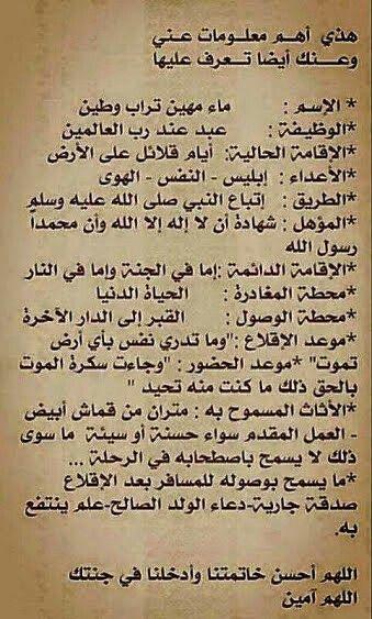 Pin By Bpziad On إهدنا الصراط المستقيم Islam Facts Islamic Quotes Quran Beautiful Arabic Words