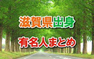 三重県 といえば思い浮かぶ有名なものランキング トップ10 2020 滋賀 有名人 タレント