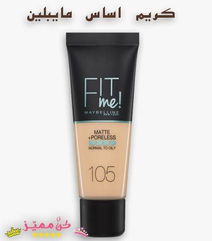 افضل كريم اساس للبشرة الدهنية و الحساسة الاسعار و المميزات The Best Foundation Cream For Oily And Sensitive Skin Price Oily Skin Maybelline Oily