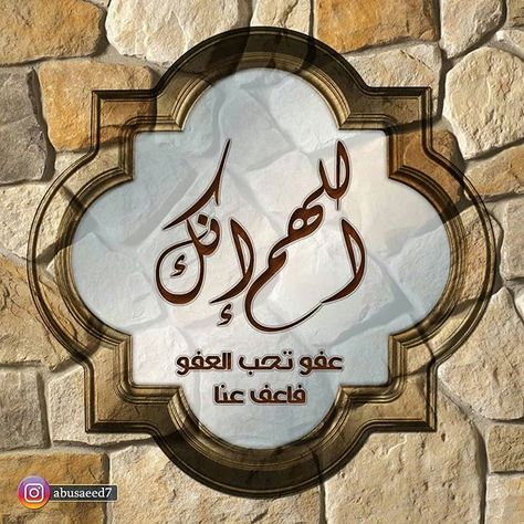 Abusaeed7 اللهم إنك عفو تحب العفو فاعف عنا لنشر التصميم أو استخدام الخلفية أنصح بإستخدام برامج التحميل من انستقرام للحصول على صورة بجودة عالية أو من خلال ت