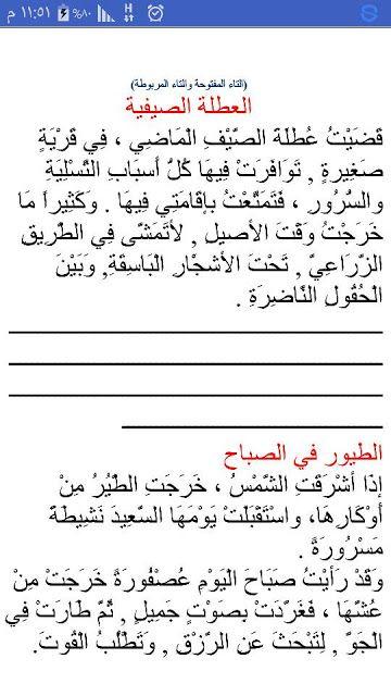 قطع املاء خارجية لكل طلاب ابتدائى حملها لابنك الان واعرف مستواة Learning Arabic Arabic Lessons Learn Arabic Language