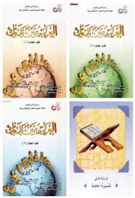 سلسلة العربية بين يديك في تعليم اللغة العربية للناطقين بغيرها Pdf Books Pdf Learning
