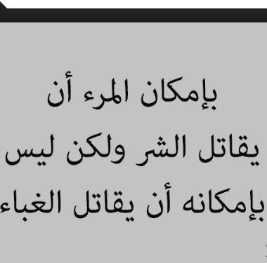 اقوال وحكم عن الحماقة بوستات فيس بوك عن الحماقة Arabic Words