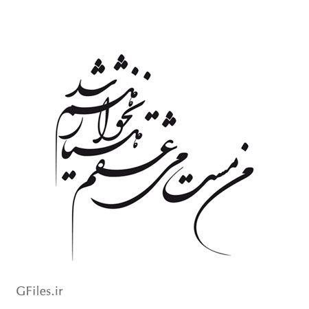 وکتور خطاطی شعر من مست می عشقم هشیار نخواهم شد با خط شکسته نستعلیق Farsi Calligraphy Art Persian Calligraphy Art Calligraphy Art Print