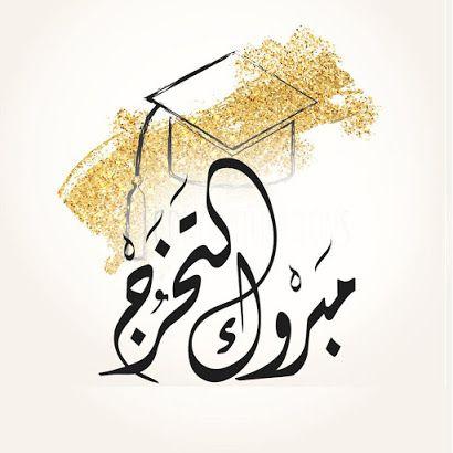 احلى تهنئة صور تخرج 2021 معايدات الف مبروك التخرج للجامعيين Graduation Photos Arabic Calligraphy Photo