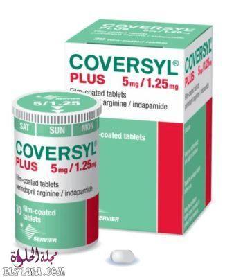 أقراص كوفرسيل Coversyl لعلاج ارتفاع ضغط الدم والذبحة الصدرية كوفرسيل Coversyl من أفضل الأدوية التي تساعد في علاج ارتفاع ضغط الدم ف Arginine Tablet Toothpaste
