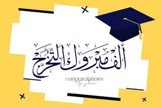 احلى تهنئة صور تخرج 2021 معايدات الف مبروك التخرج للجامعيين Graduation Photos Graduation Photo