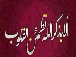 Image Result For الا بذكر الله تطمئن القلوب تويتر Arabic Calligraphy Calligraphy Arabic