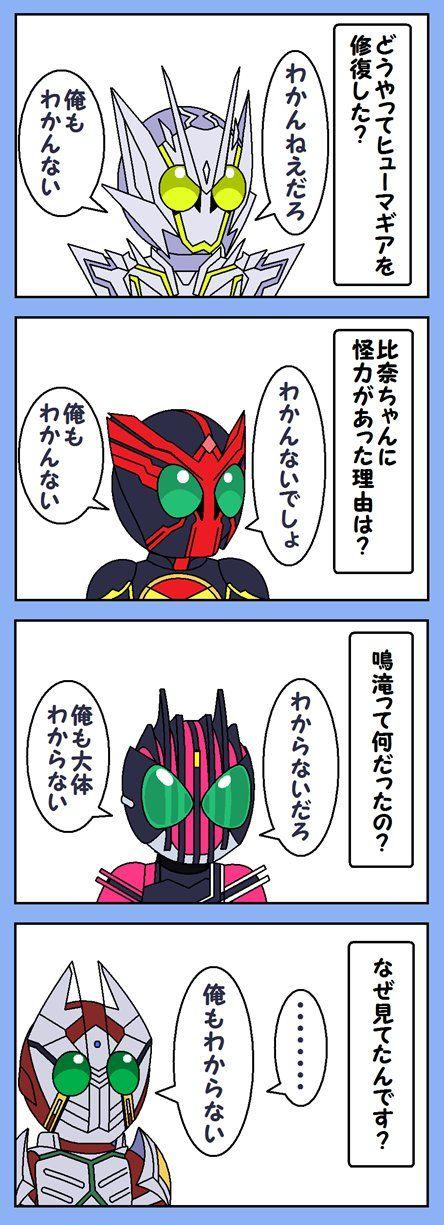 twitter 仮面ライダー イラスト 漫画 仮面ライダー