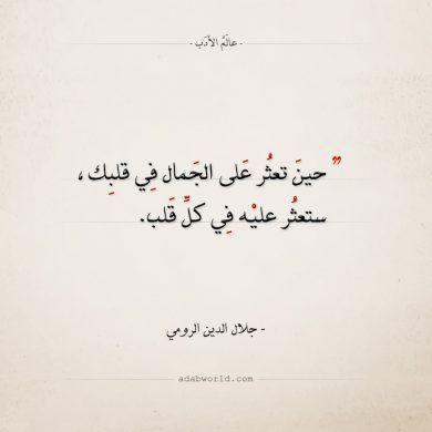 أقوال جلال الدين الرومي حين تعثر على الجمال في قلب ك عالم الأدب Quotes Deep Quotations Quotes