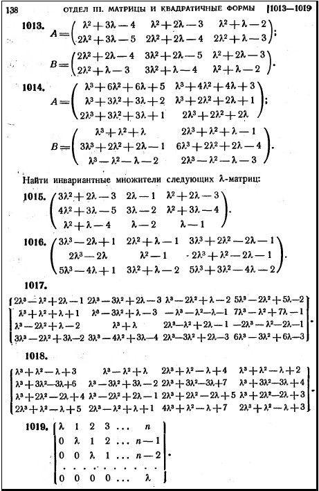 Проскуряков и в решебник по линейной алгебре