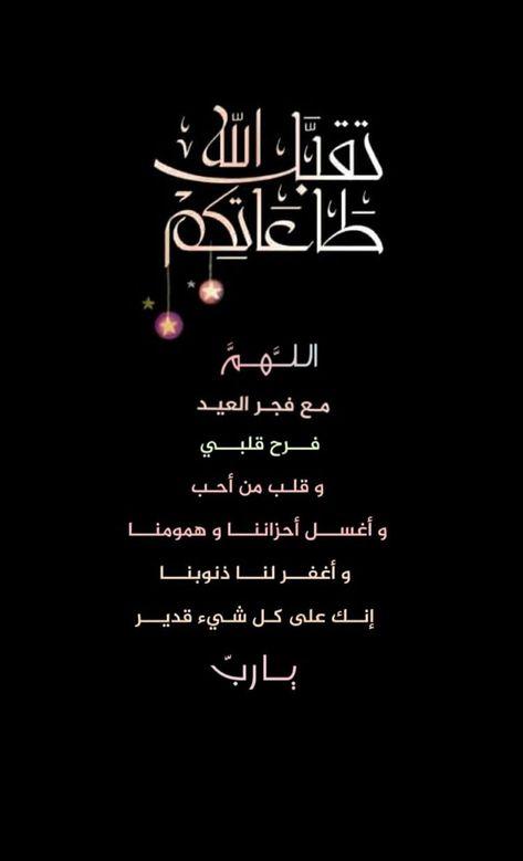 Pin By صورة و كلمة On عيد الفطر عيد الأضحى Eid Mubark Ramadan Day Islamic Quotes Ramadan Kareem