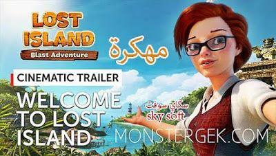تحميل لعبة الجزيرة المفقودة Lost Island Blast Adventure مهكرة جاهزة للاندرويد اخر إصدار Cinematic Trailer Adventure Hacks Island