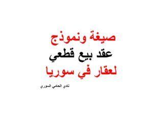 صيغة ونموذج عقد بيع قطعي لعقار في سوريا Pdf Doc Cv Template Word Words Arabic Calligraphy