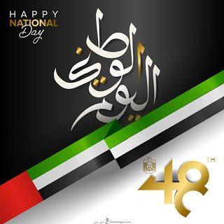 صور تهنئة العيد الوطني ال49 بالامارات بطاقات معايدة اليوم الوطني الإماراتي 2020 Happy National Day Uae National Day National Day