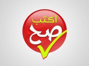 أطلق موقع اكتب صح Www Ektebsa7 Com المتخصص في تبسيط اللغة العربية وإثراء المحتوى العربي على الإنترنت م صح ح لغة عربية إلكترون School Logos Language Cal Logo
