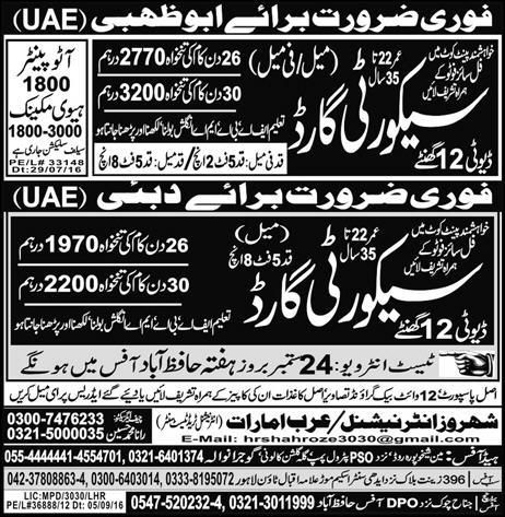 Bahrain Security Guard Jobs 08 January 2018 Express Newspaper   - allied barton security officer sample resume