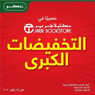 عروض منتجات روكو من مكتبة جرير Jarir حتى 19 يناير 2020 Bookstore Neon Signs Gaming Logos