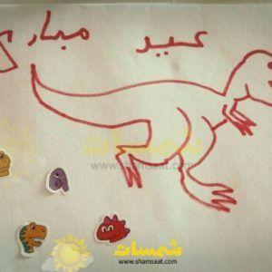 افكار بطاقات معايدة من صنع الاطفال نشاطات رمضان والعيد شمسات Arabic Calligraphy